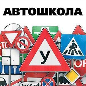 Автошколы Деманска