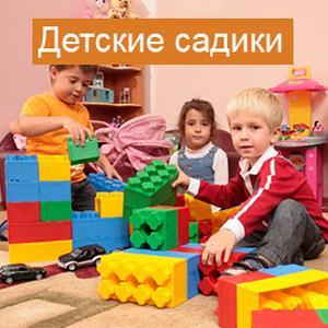 Детские сады Деманска