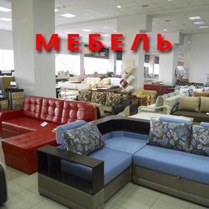 Магазины мебели Деманска