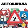 Автошколы в Деманске