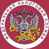 Налоговые инспекции, службы в Деманске