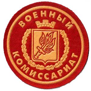 Военкоматы, комиссариаты Деманска